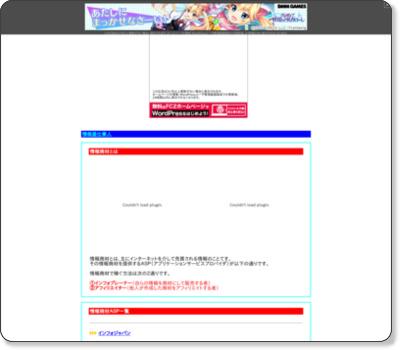 http://jyouhouyashigotonin.web.fc2.com/infoaffiliate.html