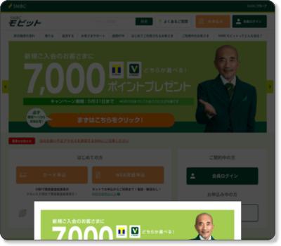 キャッシング、カードローン、ローンは三井住友銀行グループの【モビット】公式サイト
