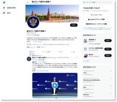 https://twitter.com/RusEmbassyJ