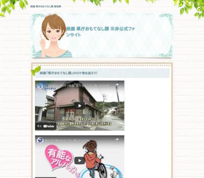 http://www.omotenashi-movie.com/index.html