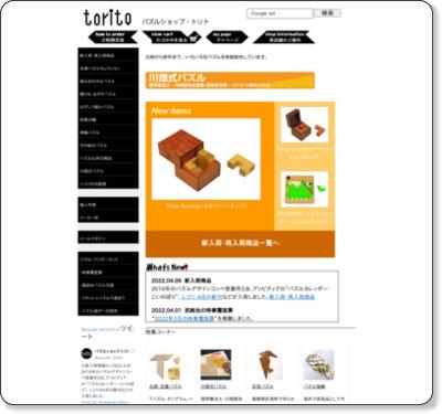 http://torito.jp/