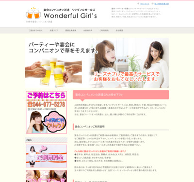 http://wonderfulgirl.sakura.ne.jp/