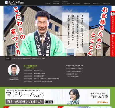 http://www.kaihata.co.jp/