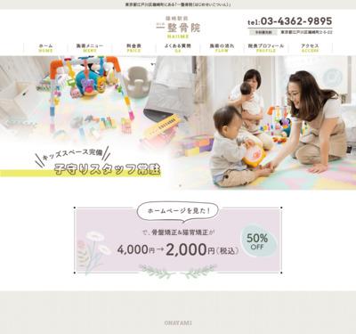 http://www.shiatsu-k.com/