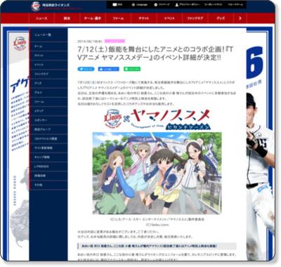 http://www.seibulions.jp/news/detail/9020.html