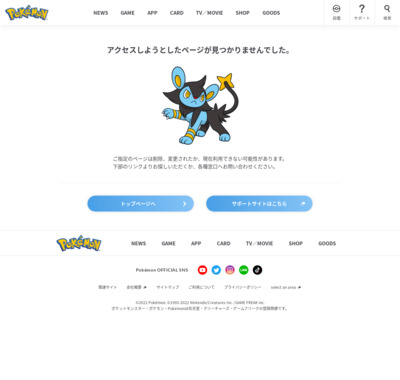 http://www.pokemon.co.jp/info/2012/08/120817_p02.html?a001=news