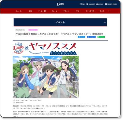 http://www.seibulions.jp/news/detail/8926.html