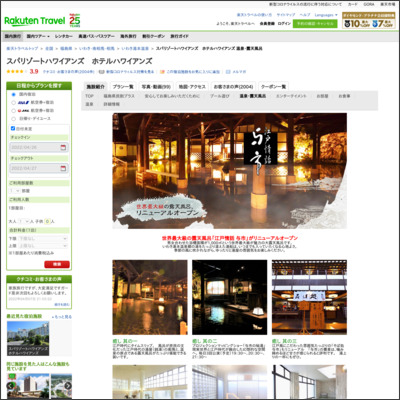 http://travel.rakuten.co.jp/HOTEL/8070/CUSTOM/8070111011161422.html