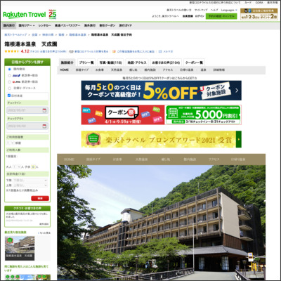 http://travel.rakuten.co.jp/HOTEL/84721/84721.html