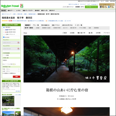 http://travel.rakuten.co.jp/HOTEL/19256/19256.html