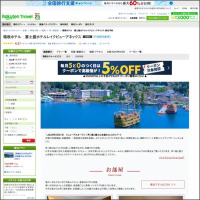 http://travel.rakuten.co.jp/HOTEL/1728/1728.html