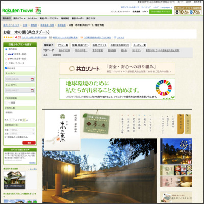 http://travel.rakuten.co.jp/HOTEL/108128/108128.html