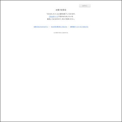 KitOisix(きっとおいしっくす)おためしセット | オイシックス株式会社