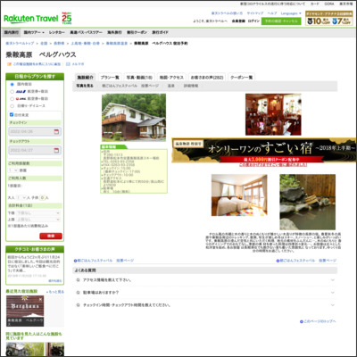http://travel.rakuten.co.jp/HOTEL/5922/5922.html