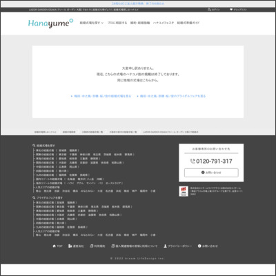 https://hana-yume.net/2137/