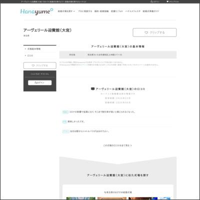 https://hana-yume.net/508/