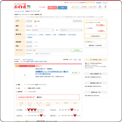 http://www.baitoru.com/kansai/jlist/kyoto/