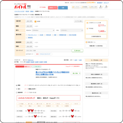 http://www.baitoru.com/kanto/jlist/2172ikebukuroeki/
