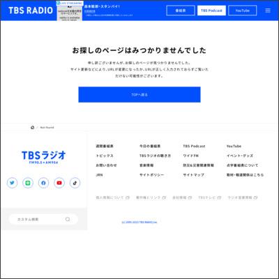 http://www.tbsradio.jp/kirakira/index.html