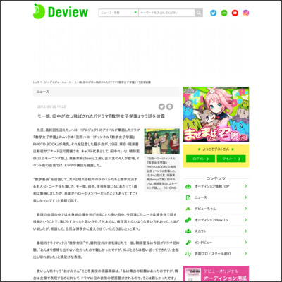http://www.oricon.co.jp/news/deview/2009423/