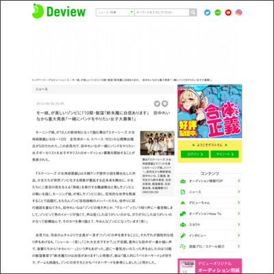 http://www.oricon.co.jp/news/deview/2012593/
