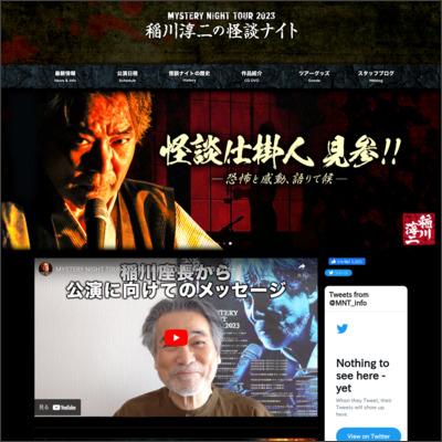 http://www.inagawa-kaidan.com/
