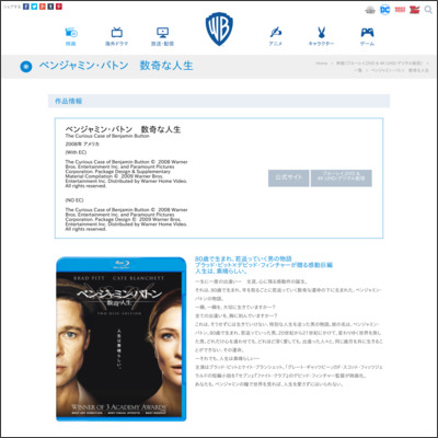 http://wwws.warnerbros.co.jp/benjaminbutton/