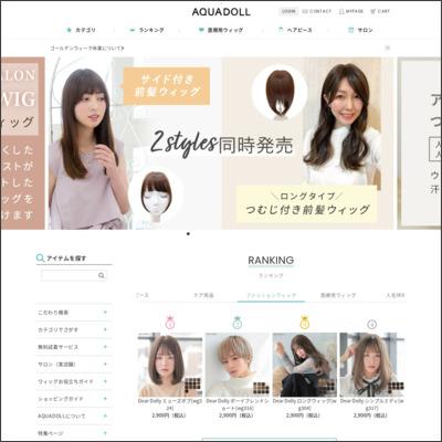 安カワウィッグ:AQUADOLL公式サイト(アクアドール)