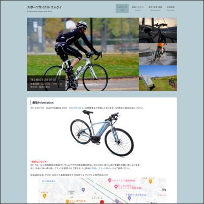 スポーツサイクル エムケイ