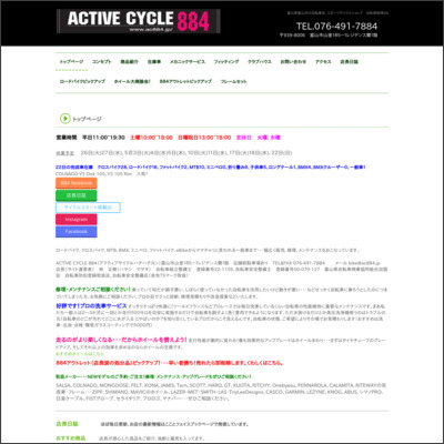 ACTIVE CYCLE 884