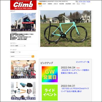 クライム サイクルスポーツ