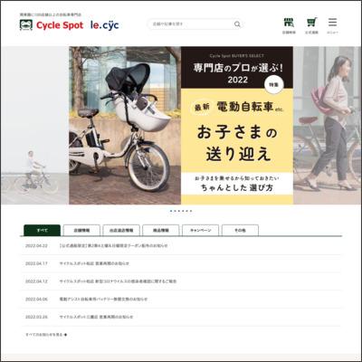 サイクルスポット丸井草加店