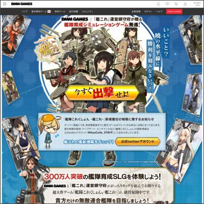 艦隊これくしょん-艦これ- DMM GAMES公式ページはこちらから!