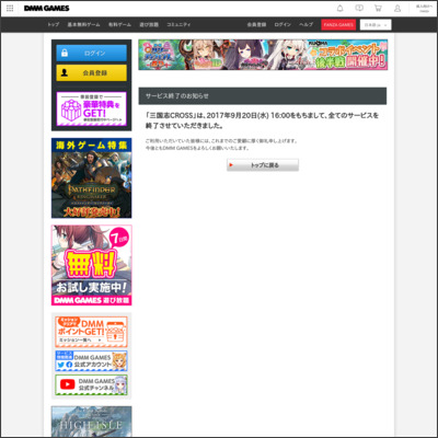 三国志CROSS - オンラインゲーム - DMM GAMESの公式サイトはこちらから!
