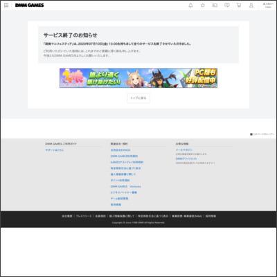 政剣マニフェスティア DMM GAMES公式ページはこちらから!