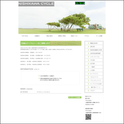 西川サイクル農人町店