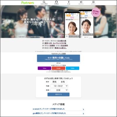 今、話題の結婚情報サイトです。入会金無料、月額定額制(1480円~)でご利用いただけます。