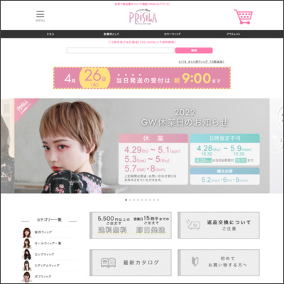 ランキング3位:ウィッグとエクステのプリシラ オフィシャル通販サイト