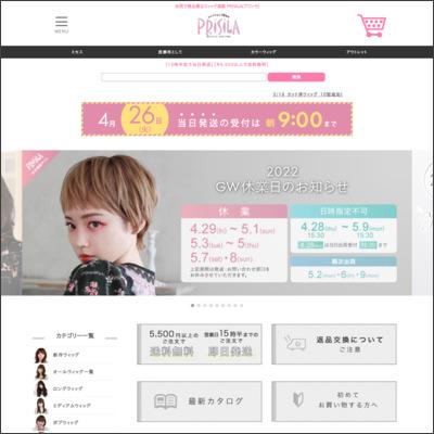 ウィッグとエクステのプリシラ オフィシャル通販サイト