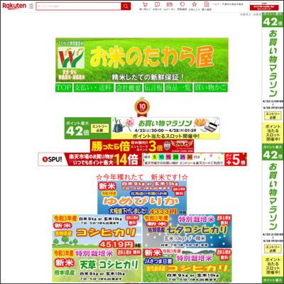 株式会社脇田米穀店
