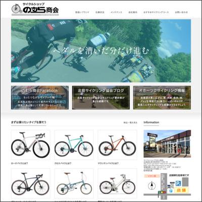 サイクルショップ のむら商会