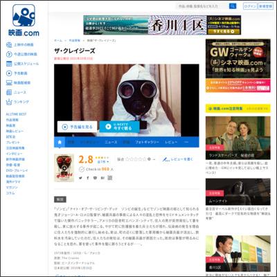 ザ・クレイジーズ : 作品情報 - 映画.com