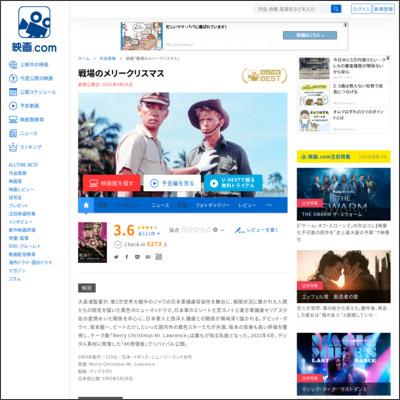 戦場のメリークリスマス : 作品情報 - 映画.com