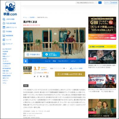 風が吹くまま : 作品情報 - 映画.com