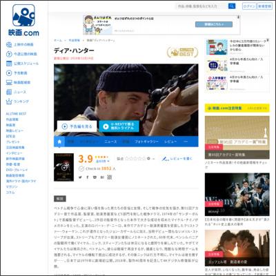 ディア・ハンター : 作品情報 - 映画.com