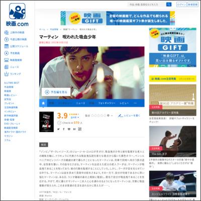 マーティン 呪われた吸血少年 : 作品情報 - 映画.com
