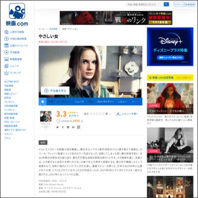 やさしい女 : 作品情報 - 映画.com