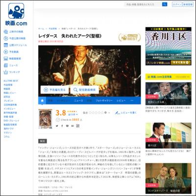 レイダース 失われたアーク《聖櫃》 : 作品情報 - 映画.com