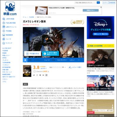 ガメラ2 レギオン襲来 : 作品情報 - 映画.com