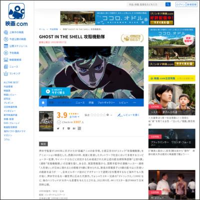 GHOST IN THE SHELL 攻殻機動隊 : 作品情報 - 映画.com